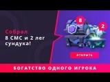 AuRuM TV 8 СМС И 2 ЛЕГЕНДАРНЫХ СУНДУКА СОБРАЛ ОДИН ЧЕЛОВЕК!!! CLASH ROYALE