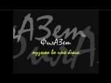 FILaZET - Музыка во имя блага (2009 г. Улан-Удэ)
