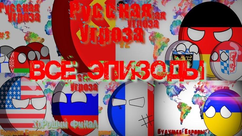 Русская угроза - ВСЕ ЭПИЗОДЫ ХОРОШИЙ ФИНАЛ - Кантриболз(countryballs) - Будущее европы