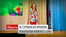 Маргарита Гуркина на краевом конкурсе «Сок»