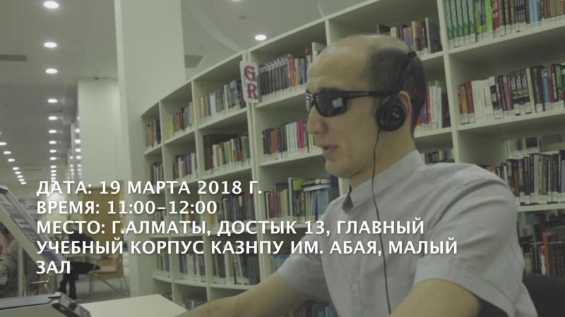 Зият Абдыкаимов об инклюзивном образовании в НУ