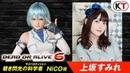 「上坂すみれ」『DEAD OR ALIVE 6』新キャラクター「NiCO」公開記念ビデオレター