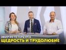Щедрость и трудолюбие Эфир из Санкт Петербурга от 31 08 2018