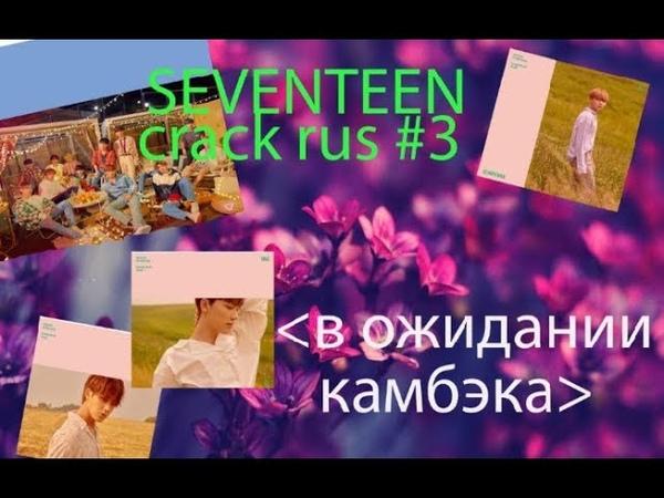 Seventeen rus crack 3 /в ожидании камбэка/:3