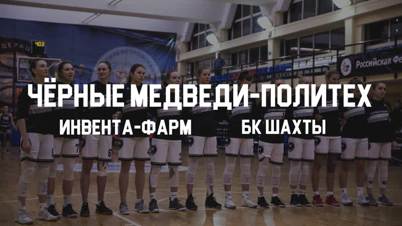 Чёрные Медведи-Политех VS Инвента-Фарм | БК Шахты (MINI-MOVIE)