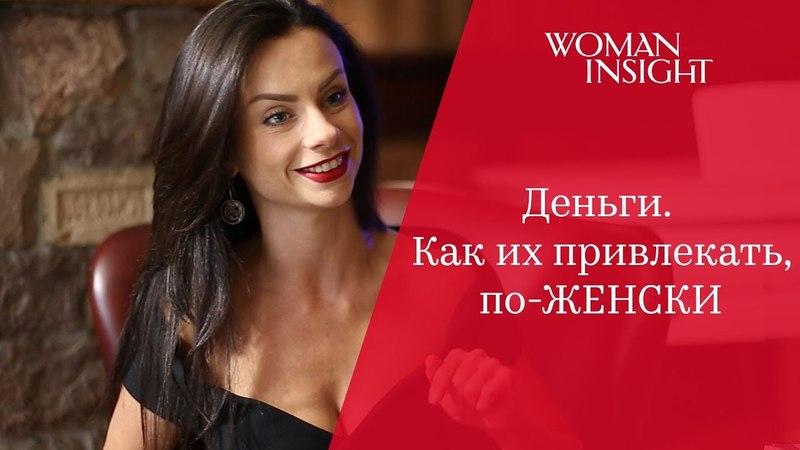 Деньги. Как их привлекать, по-женски / Светлана Керимова
