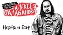 Настя и Егор реж А Балабанов