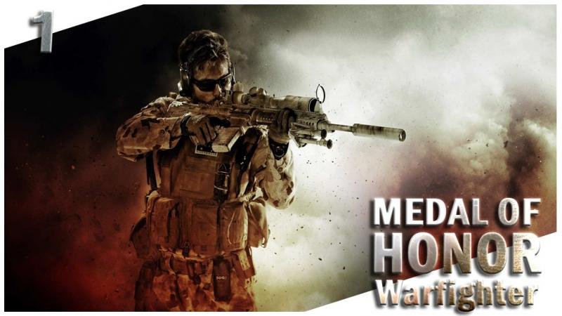 Неверные бандиты | Medal of Honor Warfighter 1