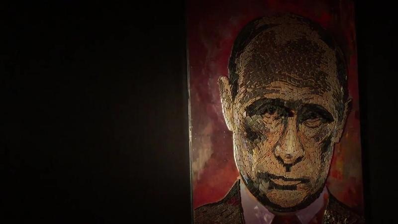 Портрет Путина из гильз, привезенных из зоны АТО.
