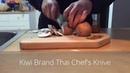 Ножи KIWI в действии. Kiwi Brand Thai Chef's Knife in Action.