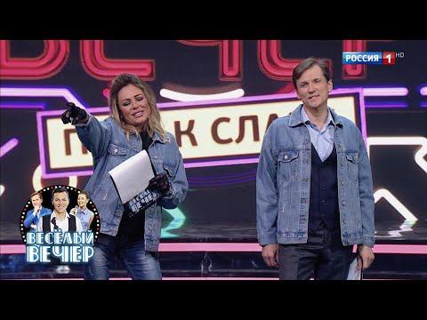 Рубрика «Путь к славе» с Юлией Началовой / Веселый вечер