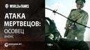 Атака мертвецов Осовец Анонс короткометражного фильма