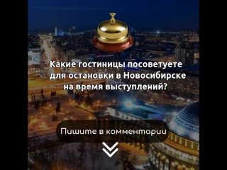 Группа Mojo | Где остановиться в Новосибирске?