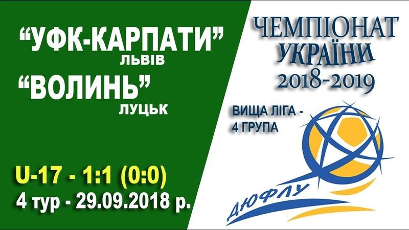УФК Карпати Львів U 17 Волинь Луцьк U 17 1 1 0 0 Гра без пауз