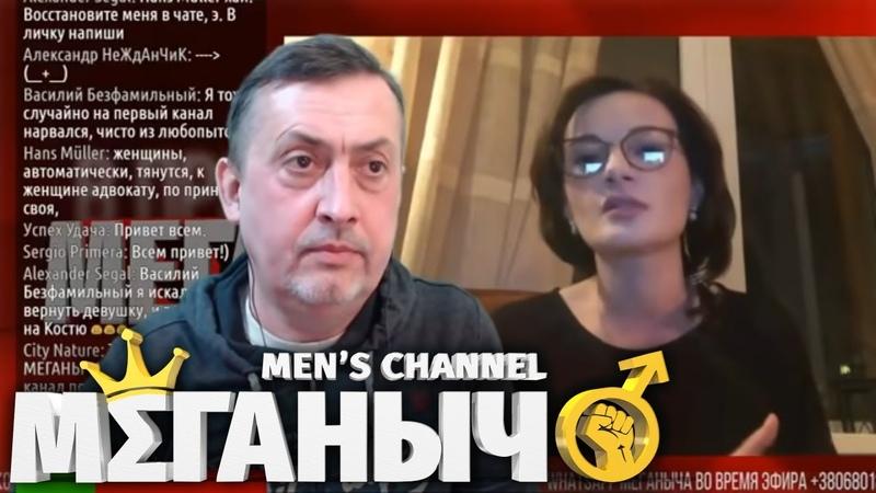 ЮРИСТ В ГОСТЯХ МЕГАНЫЧ 101 | мужской канал топ -курс