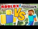 Roblox VS Minecraft что лучше