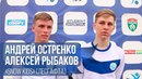 Андрей Остренко Алексей Рыбаков Snow Kids Лесгафта