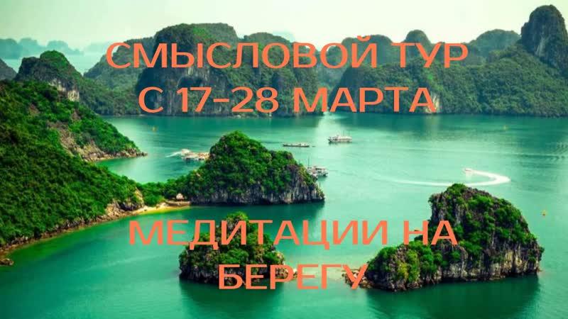 СМЫСЛОВОЙ ТУР ВО ВЬЕТНАМ! С 17-28 МАРТА.
