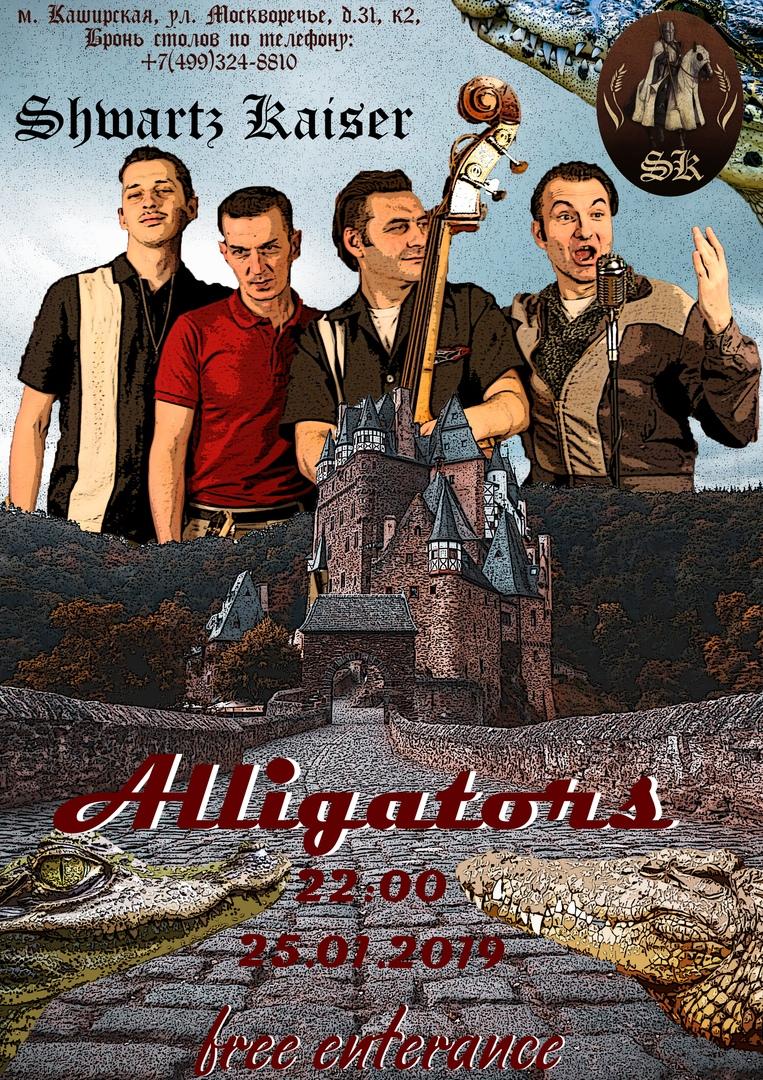 25.01 Alligators в пивной Чёрный Кайзер!