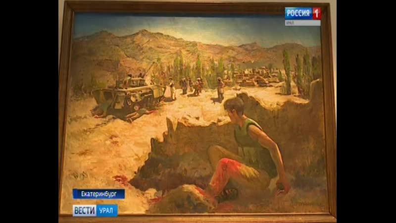 О выставке «Творчество, рожденное войной (сюжет телеканала «Вести Урал» от 12.02.2019)