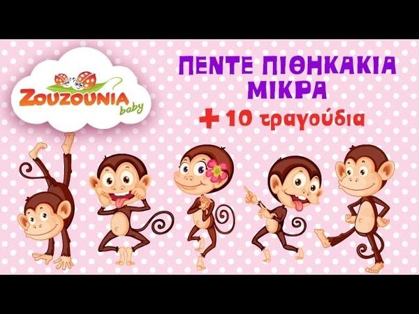 Πέντε Πιθηκάκια Μικρά 10 Παιδικά Τραγούδια | Zouzounia Baby