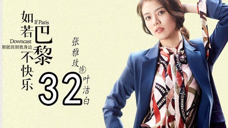 【English Sub】Если Париж не радует 32丨Paris Unhappy 32(主演:张翰,阚清子,林雨申,张雅玫)【未Ò