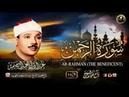 سورة الرحمن عبد الباسط عبد الصمد تلاوة خاش