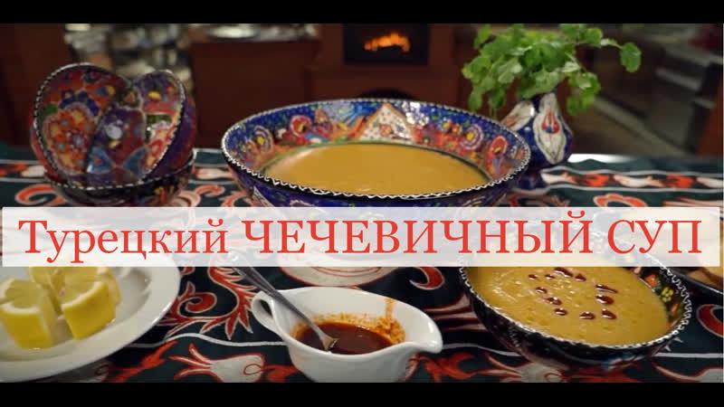 Турецкий ЧЕЧЕВИЧНЫЙ СУП Сталик Ханкишиев Казан Мангал