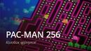 PAC-MAN 256 BANDAI NAMCO Entertainment Europe