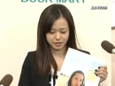 Kanna Arihara 18.12.2010