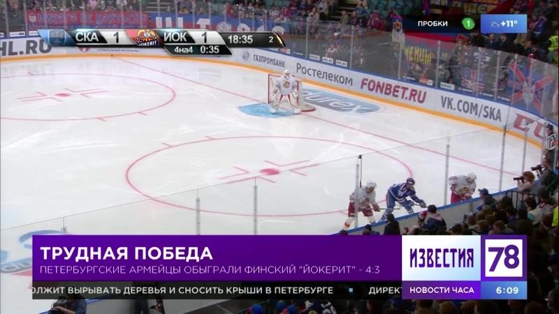 Петербургские армейцы обыграли финский Йокерит - 42