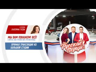 Екатерина Гусева в Утреннем шоу «Русские Перцы»