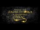 ДЖИМ ПУГОВКА И МАШИНИСТ ЛУКАС Основной трейлер