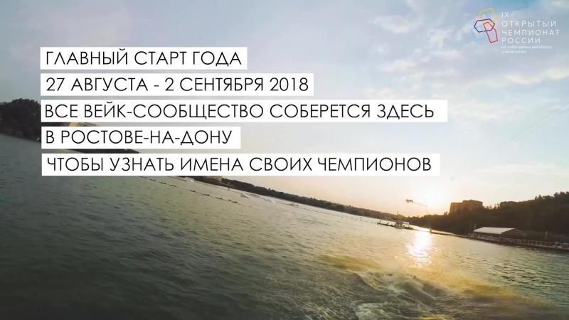 IX Открытый Чемпионат России по кабельному вейкборду и вейкскейту.