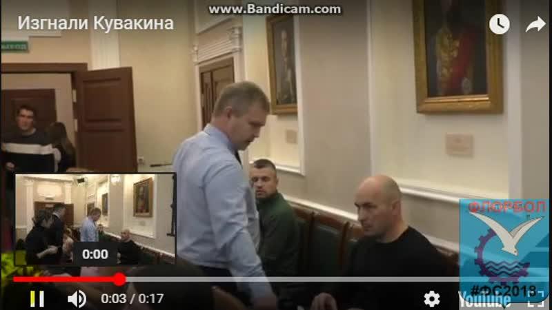Кувакин Алексей - изгнание из зала областного собрания ...мусорные войны