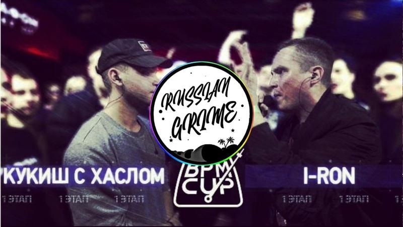 I-ron vs Кукиш С Хаслом | 1-й раунд студийной версии Айрона | 140 BPM CUP II