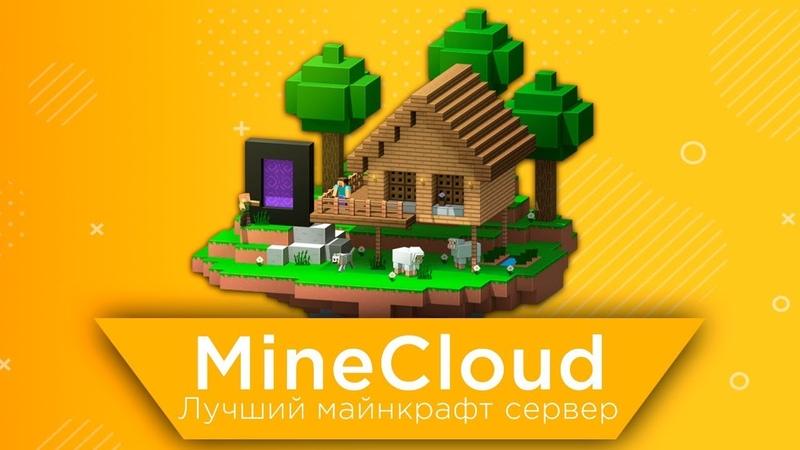 MineCloud | Лучший MineCraft сервер | Трейлер проекта | mc.minecloud.su25565