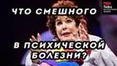 ЧТО СМЕШНОГО В ПСИХИЧЕСКОЙ БОЛЕЗНИ? - Руби Вакс - TED на русском