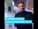 Чемпион России по кондитерскому мастерству