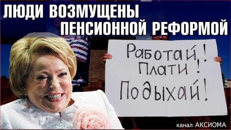 Работай, плати и подыхай! - Опрос о повышении пенсионного возраста в Ульяновске