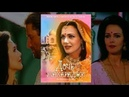 Дочь Махараджи 1 часть КРАСИВЫЙ ФИЛЬМ О ЛЮБВИ и приключениях принцессы и полицейского Мелодрама
