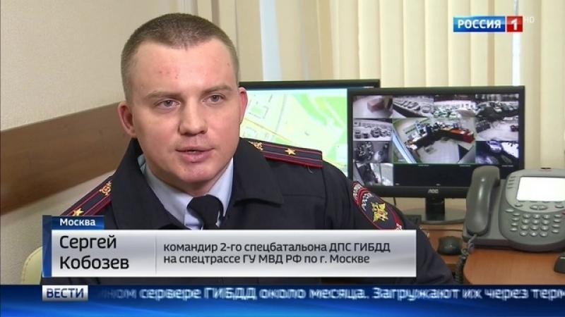 Вести Москва • Нарушитель под прицелом третий глаз инспектора ГИБДД