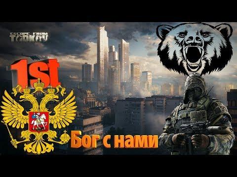 Отыгрываем тактику команды в Побег из Таркова.
