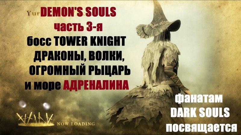 DEMONS SOULS3 босс TOWER KNIGHT и море Адреналина!