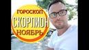 СКОРПИОН ♏ ГОРОСКОП ☀️ на НОЯБРЬ 2018 от Anatoly Kart
