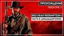 ЗАВАРУХА В РОУДСЕ! | ЧАСТЬ 8 | XBOX ONE X HD