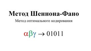 Метод Шеннона-Фано