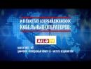 CBC TV Azerbaijan можно смотреть в сетях кабельных операторов Азербайджана