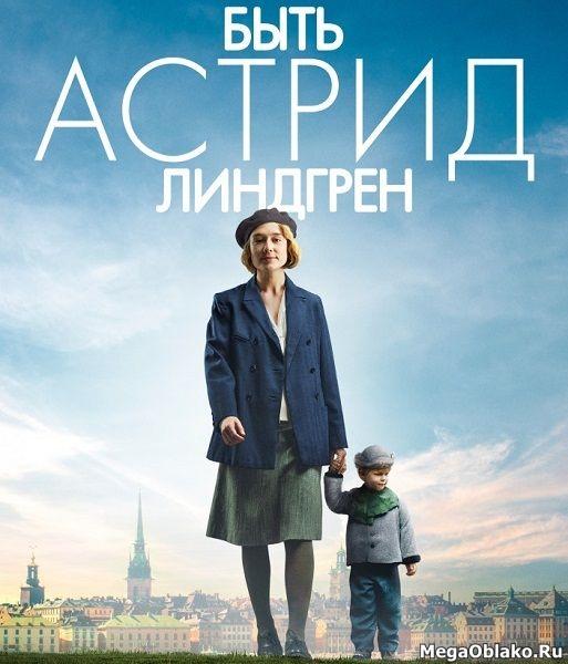Быть Астрид Линдгрен / Unga Astrid (2018/WEB-DL/WEB-DLRip)