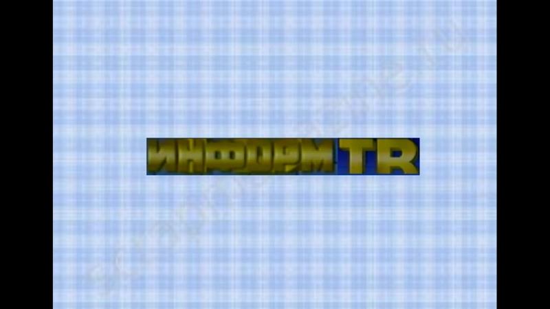 Конечная заставка программы Информ-ТВ (Арена-Слово ТВ, 07.05.2018-н.в)
